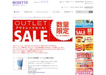【ロゼット】美肌化粧品のロゼットが旧パッケージ品を50%OFF!在庫限りなのでお早めに!