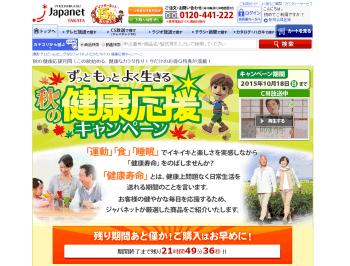 【ジャパネットたかた】秋の健康応援キャンペーン!運動・食・睡眠関連商品が値下げ中!