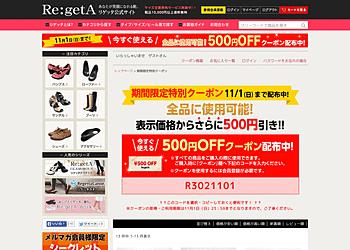 【リゲッタ】全商品に使用可能!クーポン利用で500円OFF!