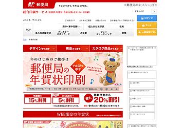 【郵便局】年賀状印刷、11月2日受付分まで最大20%割引!