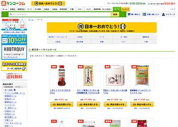 【ケンコーコム】祝日本一!タイムセール 地元応援セール開催中