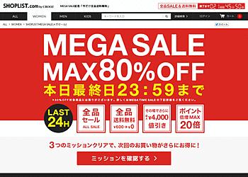 【SHOPLIST】メガセール開催!全品セールで最大80%OFF!さらに送料無料!