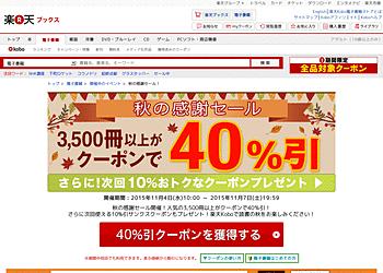 【楽天ブックス】秋の感謝セール開催!人気の3,500冊以上がクーポンで40%引き![楽天Kobo_電子書籍]