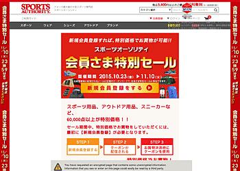 【スポーツオーソリティ】会員さま特別セール 新規会員登録すれば、特別価格でお買い物が可能!!