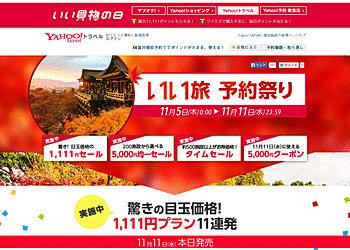 【Yahoo!トラベル】「いい旅 予約祭り」 ホテル宿泊費5000円均一SALE等を実施中。11月11日には1111円プランも!