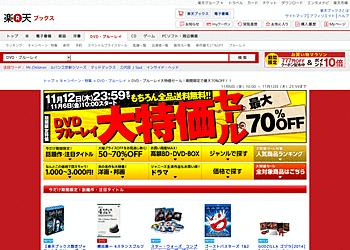【楽天ブックス】DVD・ブルーレイ大特価セール!期間限定で最大70%OFF!!