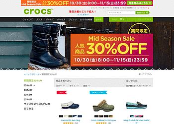【クロックス】秋冬定番もこもこサンダルなど 人気商品30%OFFセール開催中