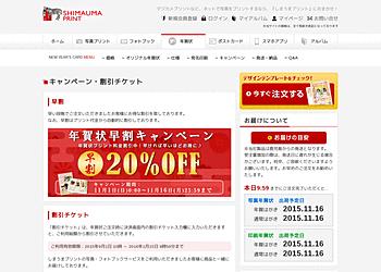 【しまうまプリント】年賀状早割キャンペーン!20%OFFの割引チケット配信中です!