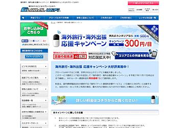 【グローバルWiFi】海外旅行・海外出張応援キャンペーン WiFiルーター通信料金を特別価格にて提供