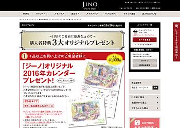 【JINO】アミノ酸スキンケア・ジーノ通販サイト購入者特典3大オリジナルプレゼントキャンペーン!