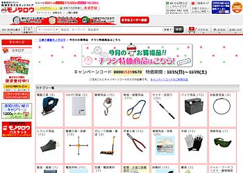 【モノタロウ】期間中チラシ特価商品がキャンペーンコードを入力すると特別価格で販売。