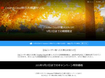 【Adobe】秋の大感謝セール開催中!Creative Cloudが最大60%OFF!