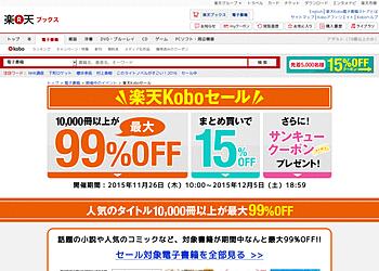 【楽天kobo】最大99%OFF&まとめ買いで15%OFFキャンペーン