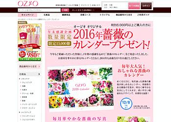 【オージオ ネット】6000円以上購入した方の中から15000冊限定で2016年薔薇のカレンダーをプレゼント