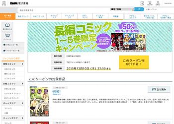 【DMM.com】DMM電子書籍 長編コミック1~5巻限定 クーポン利用で50%off