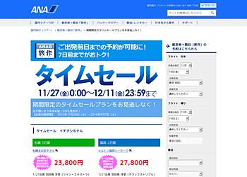 【ANA旅作】ご出発前日までの予約が可能に! 期間限定のタイムセール