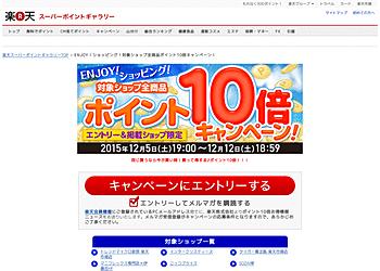 【楽天スーパーポイントギャラリー】ENJOYショッピング!ポイント10倍キャンペーン