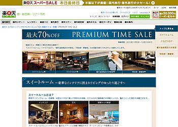 【楽天トラベル】高級ホテル・旅館のご滞在を特別な価格で!「スイートルーム」「露天温泉風呂付き客室」等が最大70%OFF!