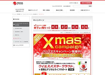 【トレンドマイクロ】クリスマスキャンペーン!ウイルスバスタークラウドと保険&デジタルライフサポートの2ヵ月無料延長!