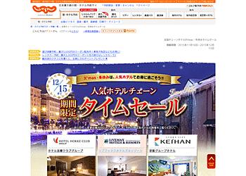 【じゃらんnet】人気ホテルチェーン 期間限定タイムセール