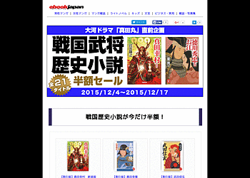 【eBookJapan】大河ドラマ「真田丸」直前企画 戦国歴史小説が今だけ半額!