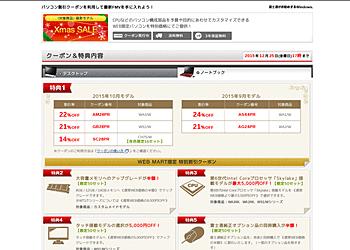 【富士通WEB MART】Xmas SALE WEB限定パソコンを特別価格にてご提供!
