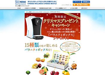 【ネスレ通販オンラインショップ】マシン購入者全員に茶葉15種類のバラエティボックスをプレゼント