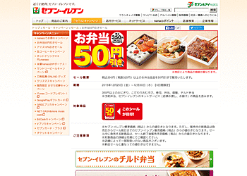 【セブンイレブン】12月25日(金)~12月30日(水)の期間中、350円以上のお弁当が全品50円引き