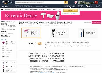 【Amazon.co.jp】Panasonic理美容家電年末セール クーポンで最大3,000円OFF!