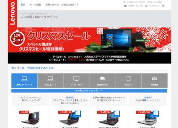 【レノボ】最大41%オフ!ノートPCのクリスマスセール実施中!