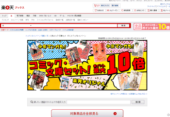 【楽天ブックス】コミック、文庫セット!ポイント最大10倍キャンペーン
