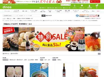 【ディノス】年末特別セールとして食品はすべて5%OFFになります。