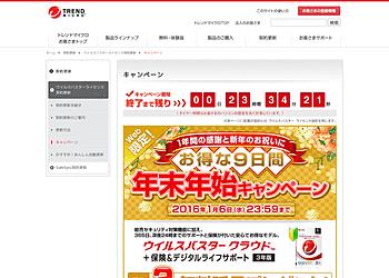 【トレンドマイクロ】ウイルスバスタークラウド Web限定 年末年始キャンペーン!