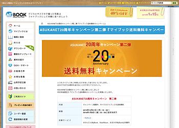 【マイブック】ASUKANET20周年キャンペーン第二弾 年末年始限定の『送料無料キャンペーン』