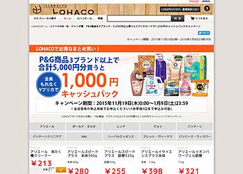 【LOHACO】P&G製品3ブランド以上で5000円買うと1000円キャッシュバックキャンペーン実施中。