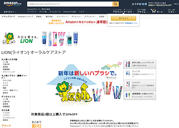 【Amazon.co.jp】ライオンのオーラルケア商品2点以上購入で10%OFF