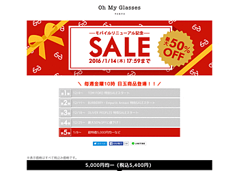 【オーマイグラス】モバイルリニューアル記念SALE!眼鏡が5,000円均一!