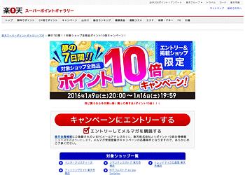 【楽天スーパーポイントギャラリー】対象ショップ全商品ポイント10倍キャンペーン