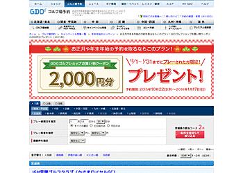 【GDO】全国の対象のゴルフ場に予約してプレーした方に、2,000円分のお買い物クーポンプレゼント!