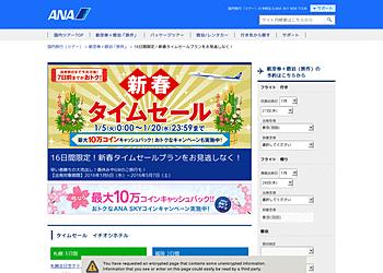 【ANA】新春タイムセール 早い者勝ちの大売出し!春休みやGWのご旅行も!