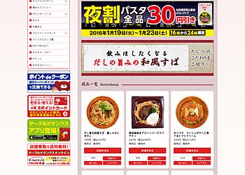 【サークルKサンクス】夜割(16時~24時)パスタ全品30円引きセール
