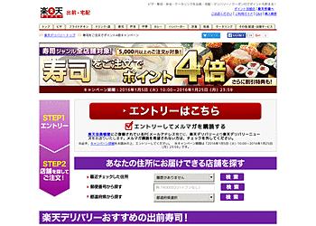 【楽天デリバリー】寿司をご注文でポイント4倍キャンペーン実施中