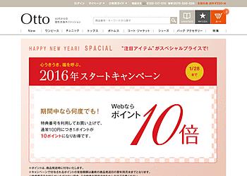 【Otto】2016スタートキャンペーン 期間中なら何度でも! Webならポイント10倍