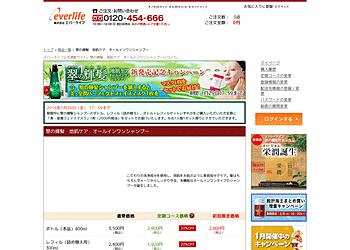 【エバーライフ】翠の輝髪シャンプ―を購入すると、美・皇潤フェイスマスク1枚(2000円相当)をセットでプレゼント