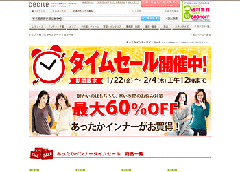 【セシール】 あったかインナータイムセール実施中!最大60%OFF!