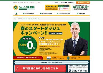 【シェーン英会話】 春のスタートダッシュ 入学金無料キャンペーン