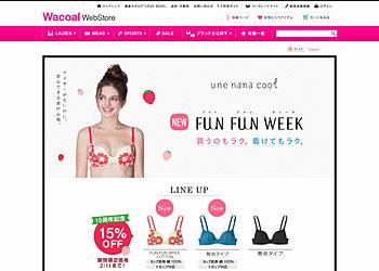 【ワコール・ウェブストア】 現在、ウンナナクールの対象商品が15%割引のセールを実施中です。