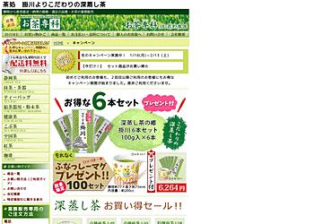 【お茶専科】 冬のキャンペーン実施中!今だけセット商品がお買い得です!