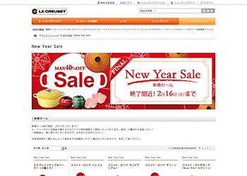 【ル・クルーゼ】 新春セール!人気商品を最大40%OFFの特別価格で提供!