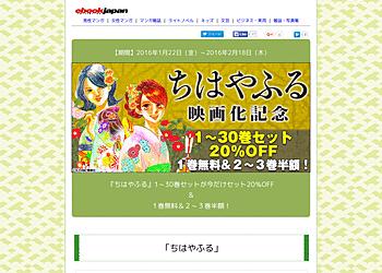 【eBookJapan】 ちはやふる映画化記念!1~30巻セットが20%OFF&1巻無料&2~3巻半額!